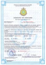 Shipping Register of Ukraine Recognition Certificate